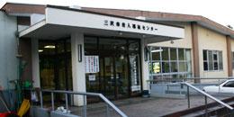 老人福祉センター