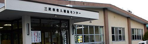 老人福祉センター 外観